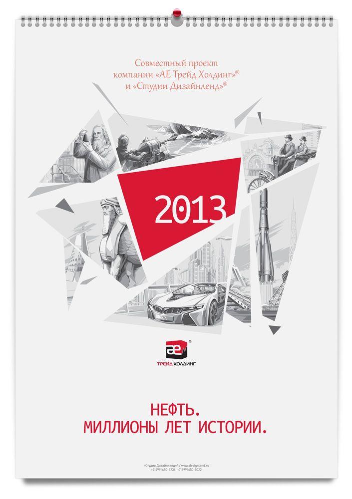 Настенный календарь на 2013 год с индивидуальными иллюстрациями