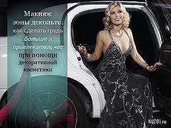 Макияж зоны декольте: как сделать грудь больше и привлекательнее при помощи декоративной косметики