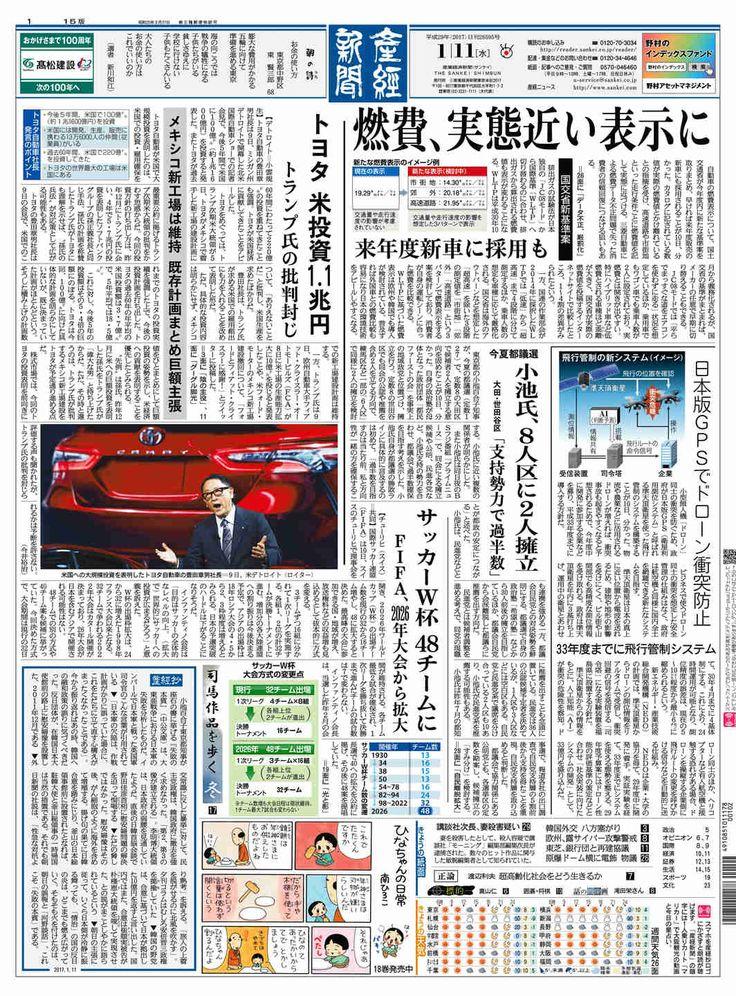 政府、日本版GPS使ってドローンの衝突回避へ 平成33年度までに新システム  / 産経ニュース #GPS #ドローン #新聞