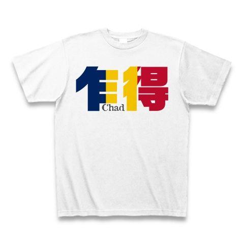 漢字国旗シリーズ「チャド」 Tシャツ(ホワイト)