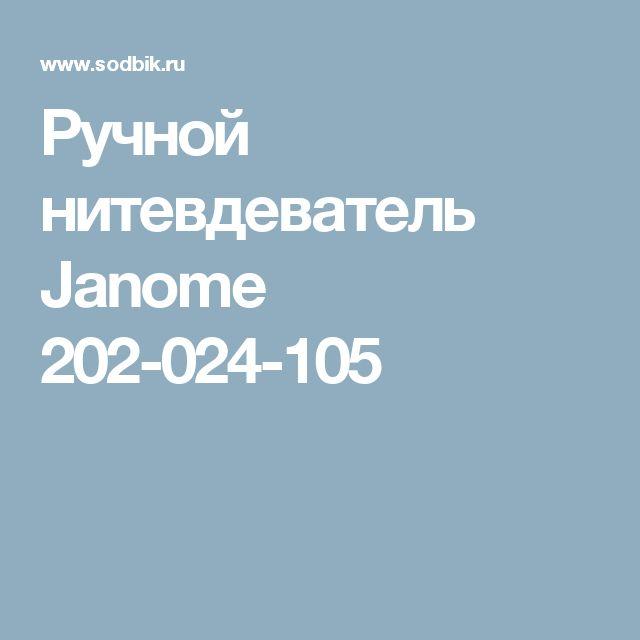 Ручной нитевдеватель Janome 202-024-105