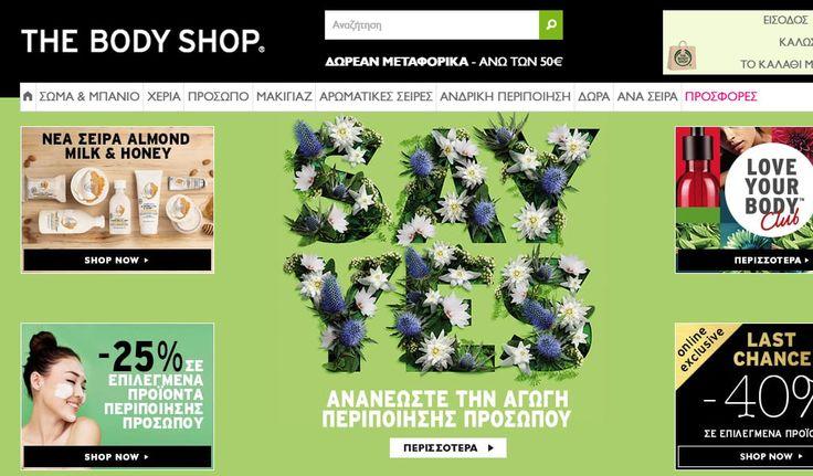 TheBodyShop - Προϊόντα Ομορφιάς | Online Καταστήματα - Webfly.gr