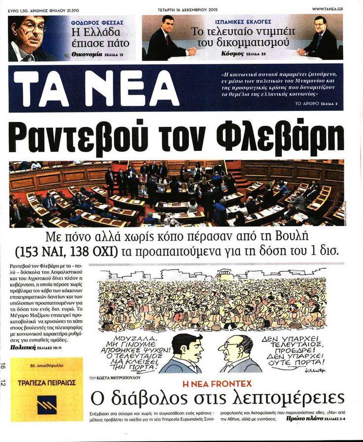 Εφημερίδα ΤΑ ΝΕΑ - Τετάρτη, 16 Δεκεμβρίου 2015