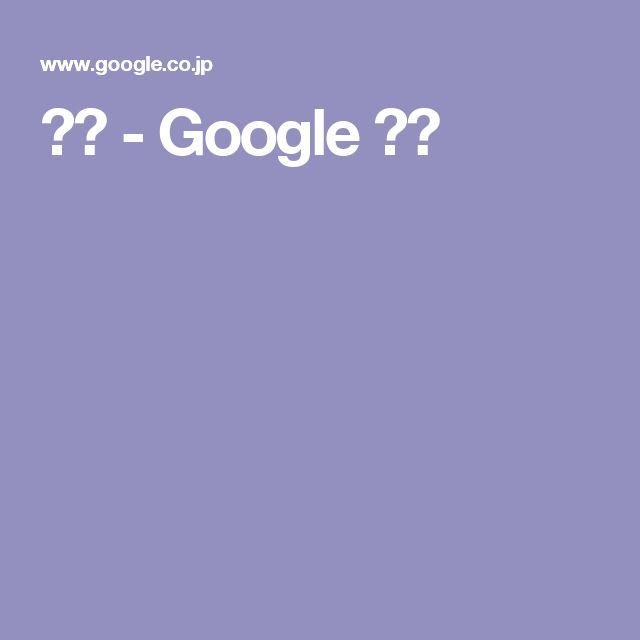 麹菌 - Google 検索