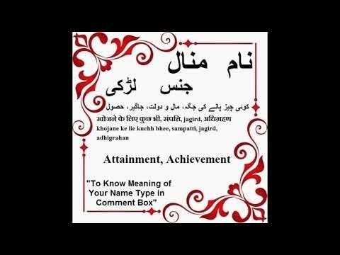 minal name