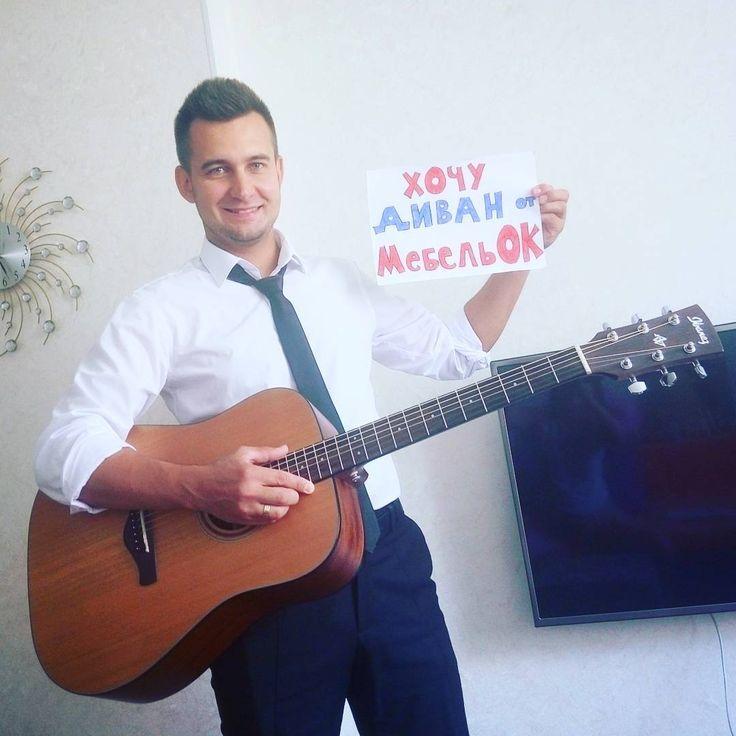 63 отметок «Нравится», 1 комментариев — Vladimir (Kiev, Ukraine) (@guitar_skype) в Instagram: «😊I need your likes friends 👍Прошу поддержать лайком 🎸 #mebelok2017 #хочудиванотмебельок #guitar…»