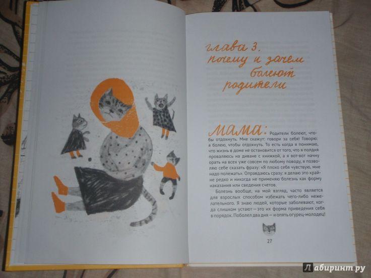 Katia Shumkova: Иллюстрация 5 из 10 для Родительские дневники - Носырев, Антонова | Лабиринт - книги. Источник: солнечная поганка