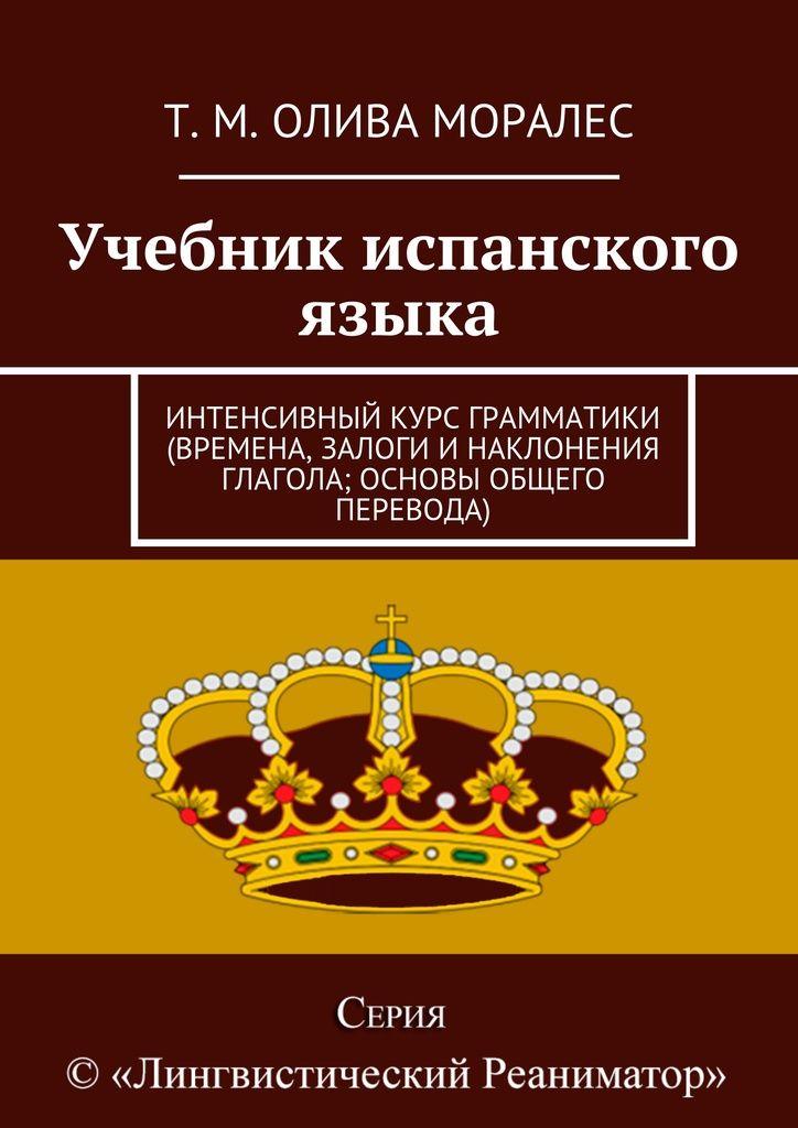 Учебник испанского языка - Т. Олива Моралес — Ridero