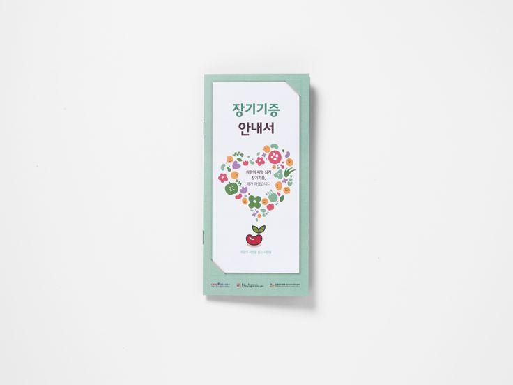 한마음한몸_장기기능안내서_01
