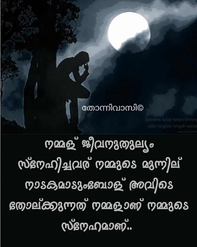 Image May Contain One Or More People And Text Life Quotes Emotional Quotes Malayalam Quotes