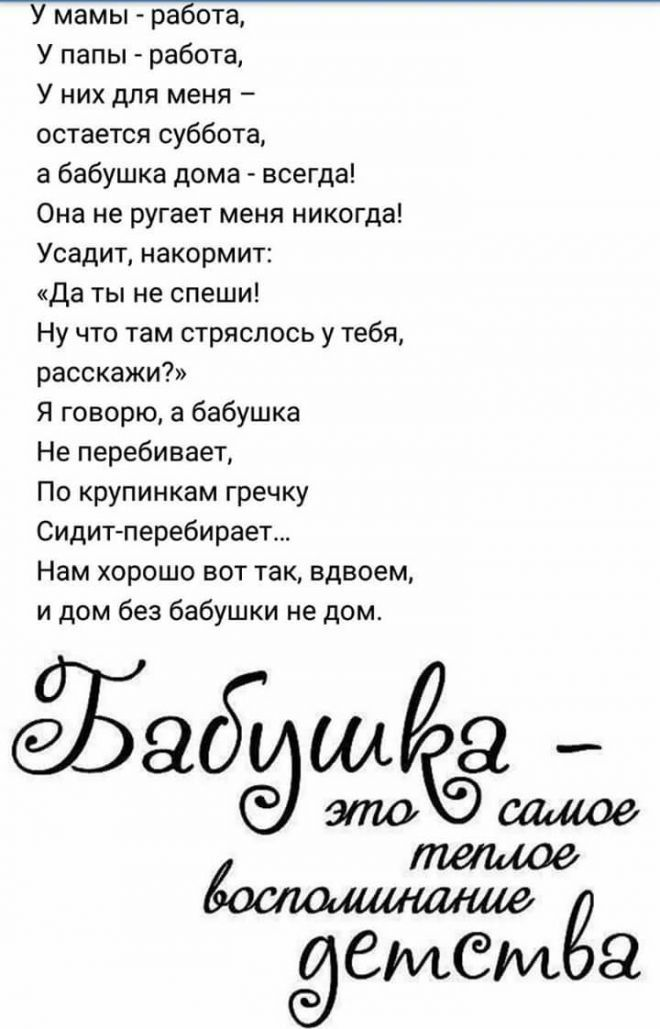 Poems How Many Of Them Are Around They Have Someone 39 S Fate Someone Else 39 S Stihi Kak Mnogo Ih Vokru Inspirational Words Cool Words Poems