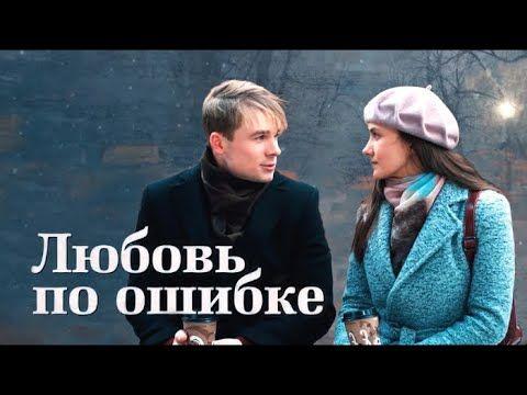 92 любовь по ошибке фильм 2018 мелодрама At русские