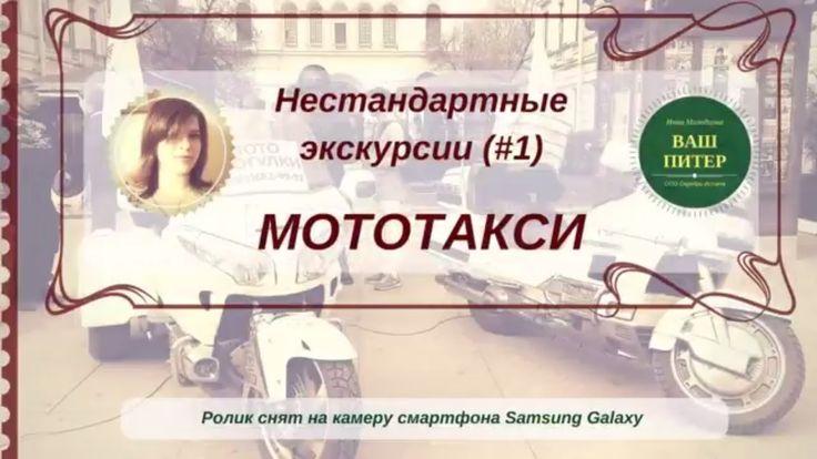 ВАШ ПИТЕР. Нестандартные экскурсии в Петербурге (#1). МотоПрогулки. Узна...