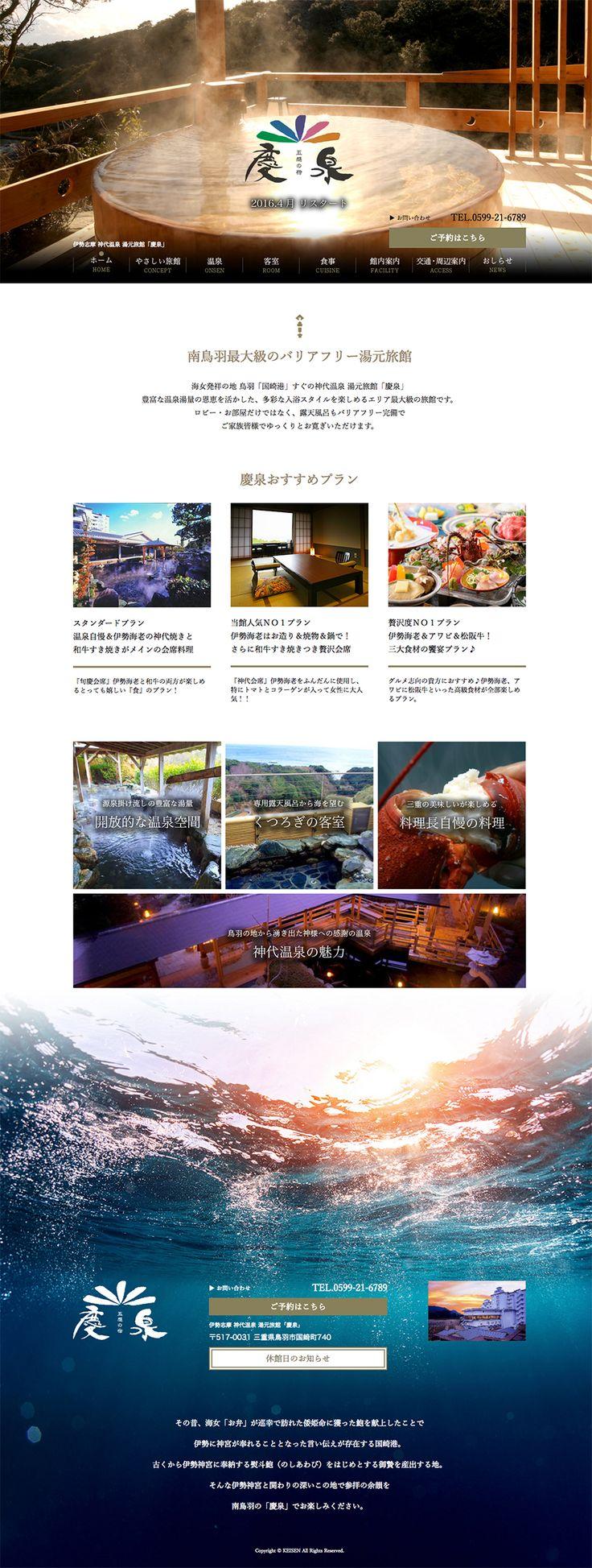 旅館ホームページデザイン 伊勢 #ホームページ #デザイン #名古屋