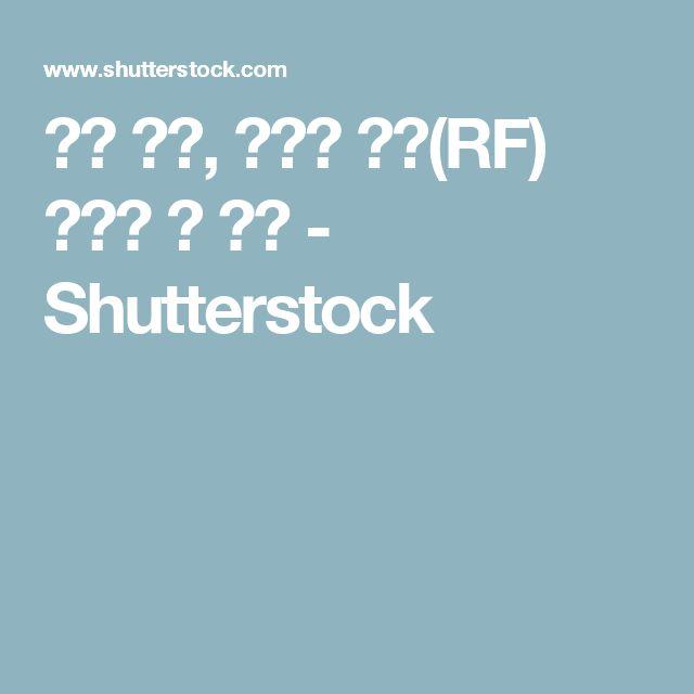 스톡 사진, 로열티 프리(RF) 이미지 및 벡터 - Shutterstock