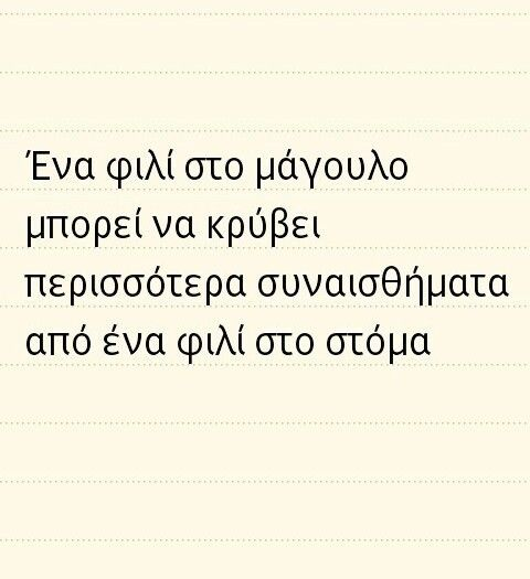 greek, quotes, and kiss εικόνα