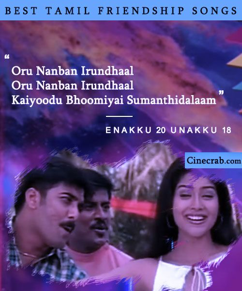 Friendship Song In Tamil Movie