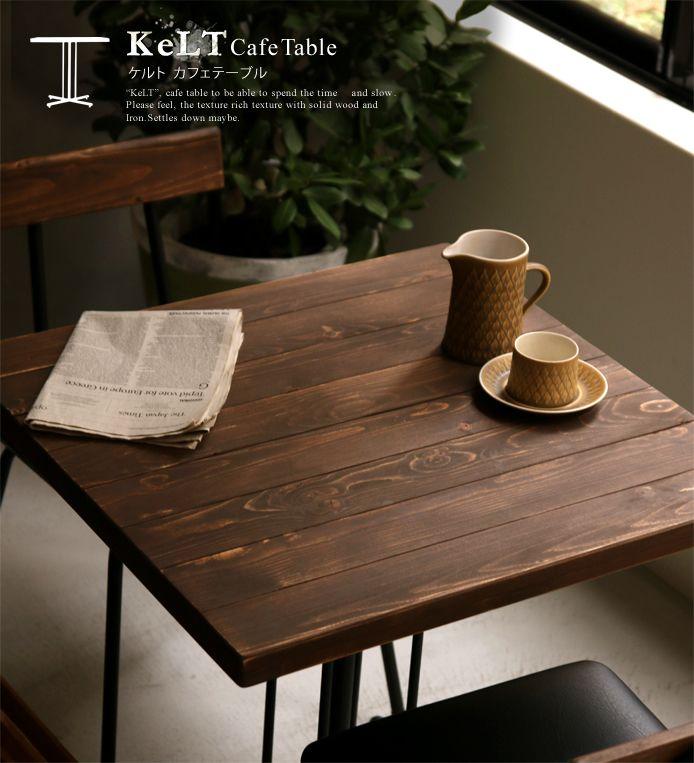 ダイニングテーブル KeLT(ケルト) カフェテーブル