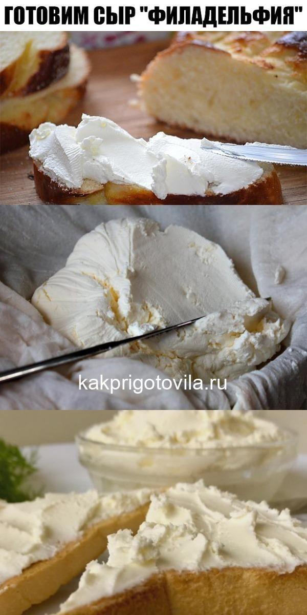 сыр филадельфия рецепт с фото пошагово