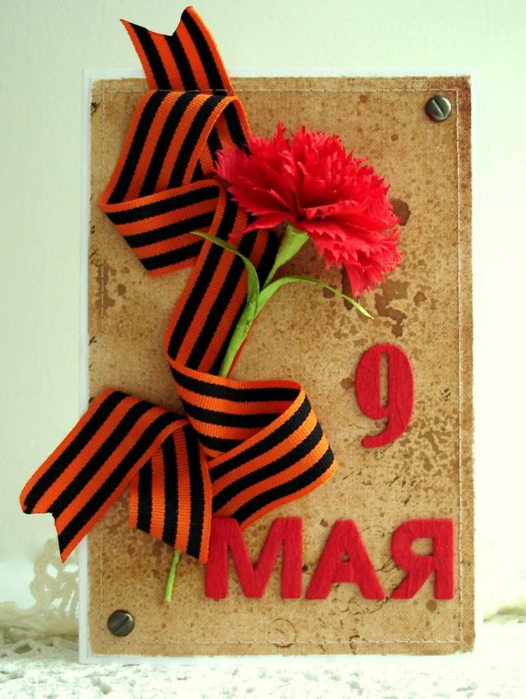 Открытки на девятое мая своими, днем рождения аллочке