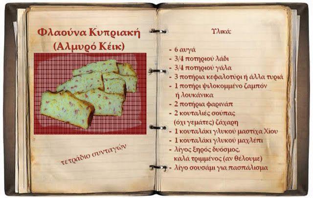 Συνταγές, αναμνήσεις, στιγμές... από το παλιό τετράδιο...: Αλμυρό Κέικ - Φλαούνα από την Κύπρο!
