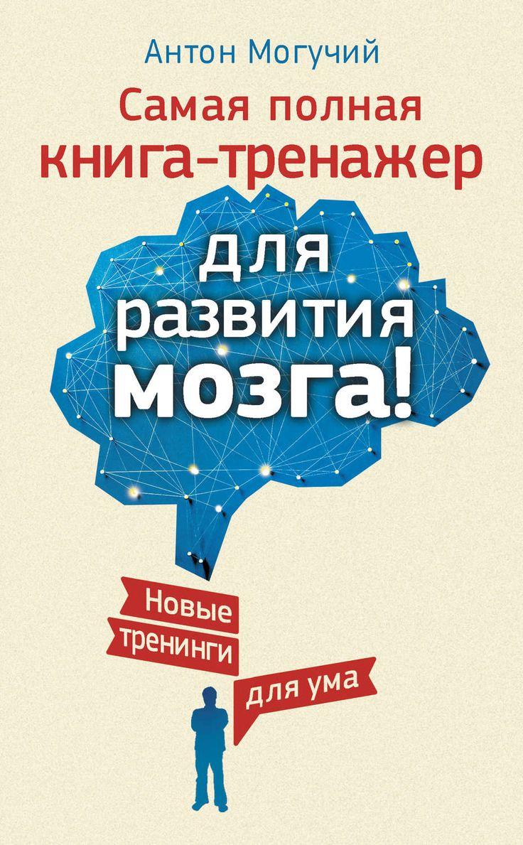 Перед вами – новая книга Антона Могучего, широко известного своими тренажерами для мозга, составленными на основе методик Келли и Шульте. В своей новой работе автор развивает свою систему. Теперь она включает в себя уникальны…
