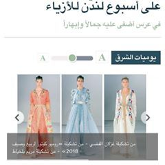 One of my couture collection at London fashion week 😍 I'm so proud to see my name with those famous Moroccan designers 😍 #caftan #ghizlane_elfeddi #ksa #ryadh #morocco #doha #kuwait #bahrain #dubai #oman #abudhabi #ksa #uea #london #fashion_week #style #beauty #القفطان_المغربي #كراكو_مغربي#كراكو_وجدي #القفطان_المغربي_اصلي_عالمي_جميل #القفطان_المغربي_العالمي #القفطان_المغربي_عالمي #القفطان_المغربي_اصلي_عالمي_جميل #القفطان_المغربي_اصلي_عالمي_جميل👑👑👑 #القفطان_مغربي #المغرب…
