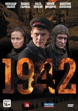 Сериал 1942 смотреть онлайн