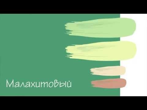 Красивые сочетания цветов. Зеленые цвета - YouTube