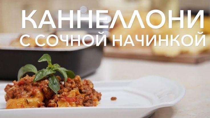 Каннеллони с начинкой [Рецепты Bon Appetit] #kannelloni_with_a_stuffing#kannelloni#recipe#tasty