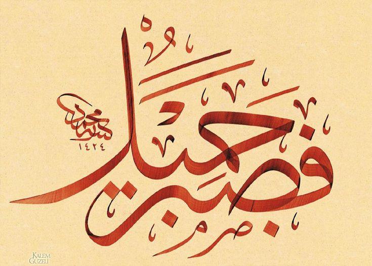"© Mehmed Özçay - Levha - Ayet-i Kerîme ""Artık sabretmek en güzelidir. (Yûsuf Sûresi, 83.ayet)"""