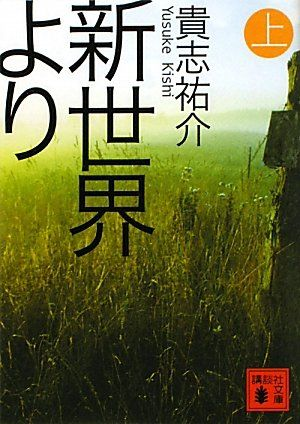 新世界より(上) (講談社文庫)   貴志 祐介 https://www.amazon.co.jp/dp/4062768534/ref=cm_sw_r_pi_dp_x_XpMZybB0C637C