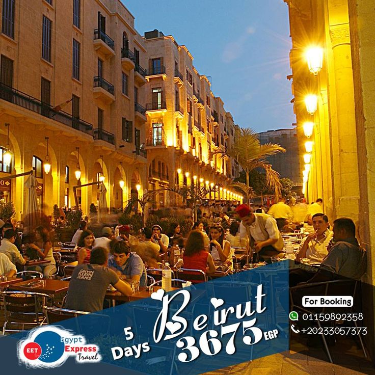 Beirut - Lebanon ღ (5 Days) 20/11 : 25/11/2016 Rate Starting from 3675 EGP. per person in double room, Including: » International flight tickets. » Accommodation with breakfast. » Entry Visa. » Accommodation with breakfast. » No Hidden Fees. • Rates will be able to changes with availability. For Booking : ☎ 0233057373 ✆ 01159892358 WhatsApp: 01159892358 #Beirut #Lebanon #BookNow #Tours #EET