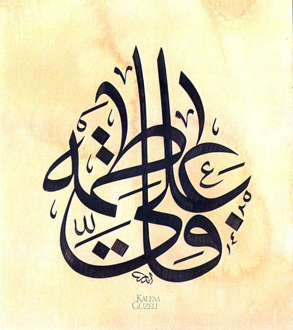 علي فاطمة #الخط_العربي #خط_الثلث © Aydın Köse - Levha - Ali, Fatıma
