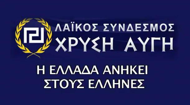 Ώρα Ελλάδος - Ώρα Αντίστασης...: Πανηγύρια στην Χ.Α.: Μεγάλο ποσοστό απ' το 61,3%... πάει για Χρυσή Αυγή !