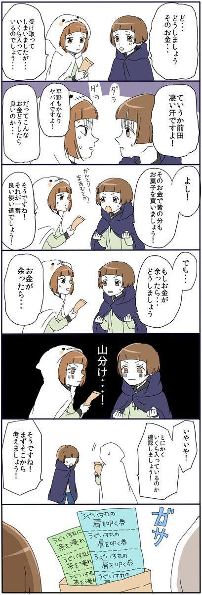 前田くんと平野くんのハッピーハロウィン