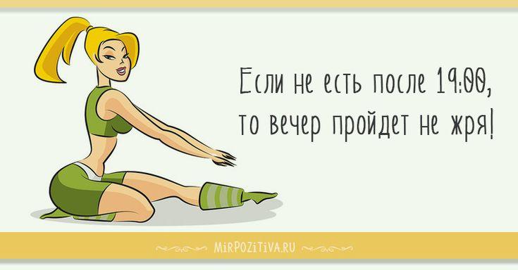 смешные картинки фитнес мотивация