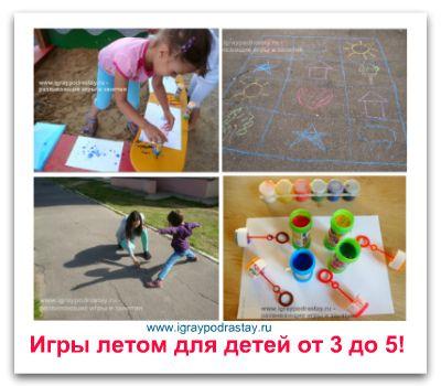 Игры летом на улице с детьми от 3 до 5 лет.