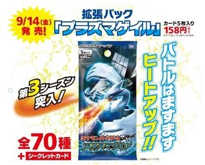 The Pokemon TCG Plasma Gale expansion is out in Japan, ready to give players a boost with powerful Pokemon, like Lugia.
