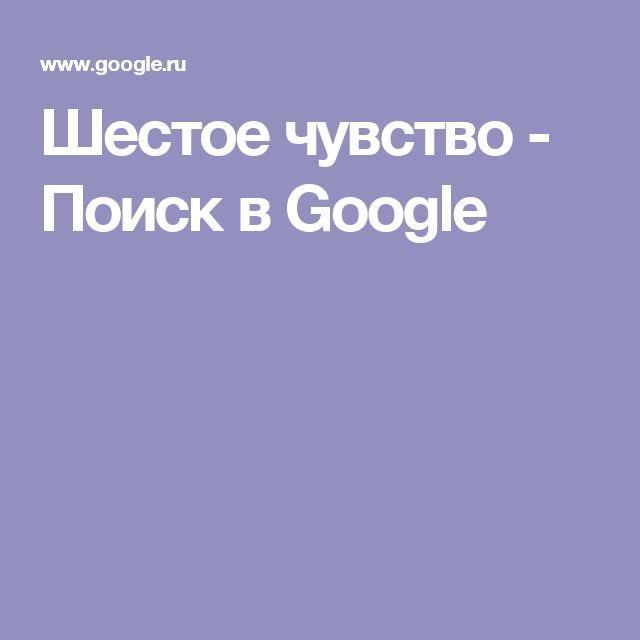 Шестое чувство - Поиск в Google
