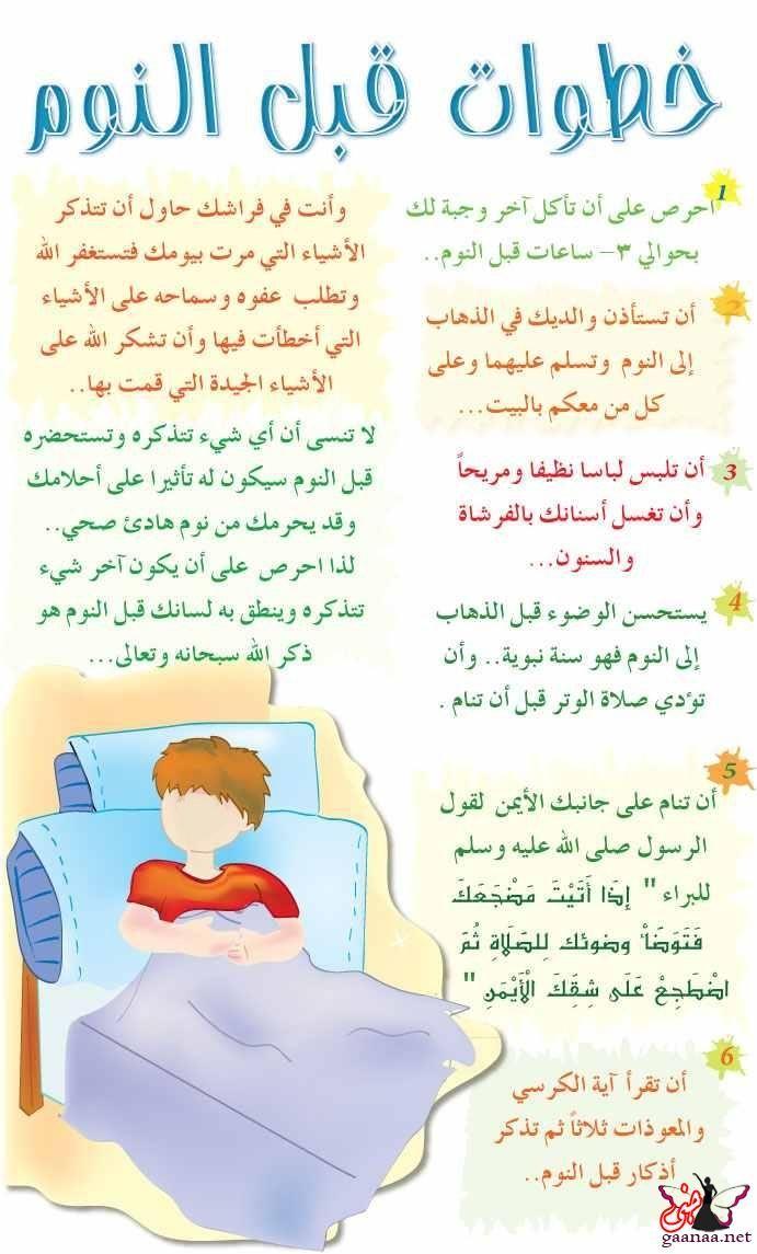 السلوكيات والحكايات Gaanaa 6cd04a4e84 Jpg My Children Children Words
