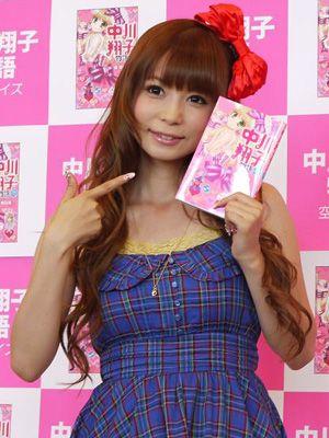 中川翔子、初の自伝でつらい過去を赤裸々告白 「きもい」と言われたイジメ体験も!