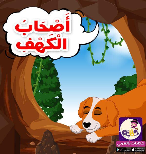 قصة أصحاب الكهف مكتوبة قصص القرآن للأطفال تطبيق حكايات بالعربي Islamic Kids Activities Muslim Kids Activities Muslim Kids