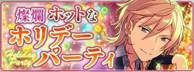 【あんスタ】新イベント! 「燦爛☆ホットなホリデーパーティ」