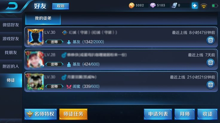 New mentoring system! Create new and old players intimate relationship, new players through the mentoring system with master to game for learn the game skills and rich rewards. However, old player also through to teach apprentice won the honorary rewards and respect!