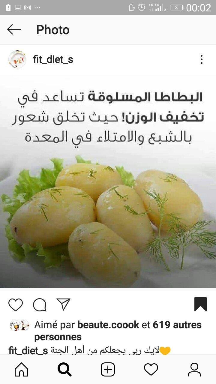Pin By Nour On Sante Et Bien Etre Fruit Cantaloupe Food