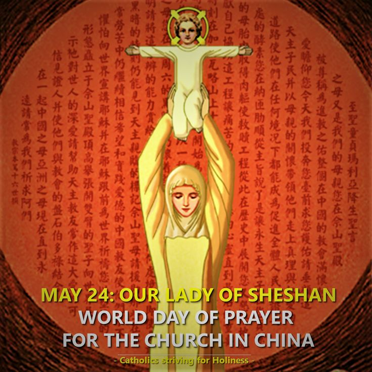 MAY 24: OUR LADY OF SHESHAN. WORLD DAY OF PRAYER FOR THE CHURCH IN CHINA  Happy Feast day of Our Lady of Sheshan to all our Christian brethren in China. As Pope Francis said last Sunday, May 21, 2…