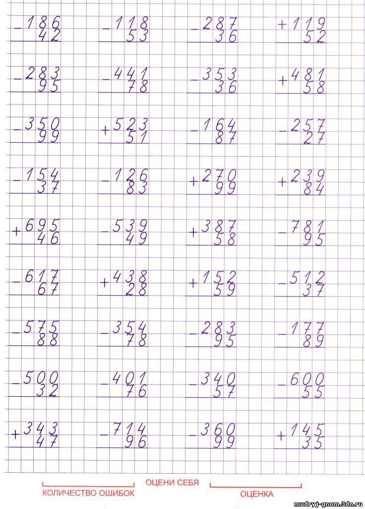 уроки математики в 4 классе школа россии