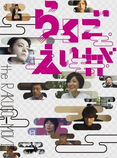 Watch The Rakugo Movie Full Movie Online
