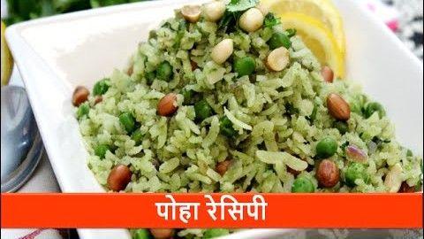 Poha recipe in hindi/Easy veg Indian breakfast recipes food idea/kids recipe-let's be foodie